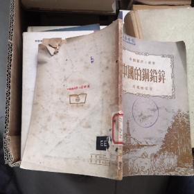 中国的铜铅锌【中国富源小丛书】