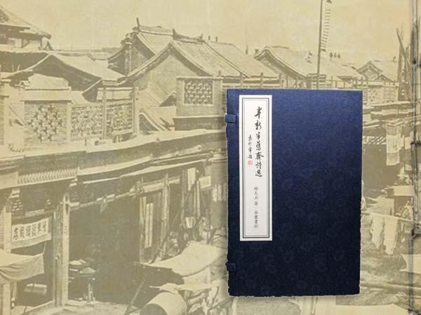 杨天石先生签名钤印《半新半旧斋诗选》(线装)
