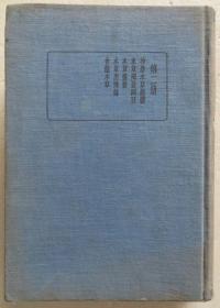 原版出售 珍本医书集成本草类 民国精装本