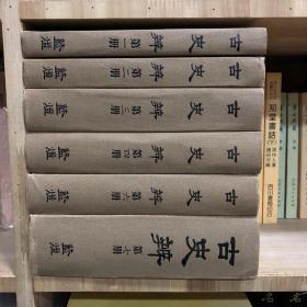古史辨(精装七册全),,