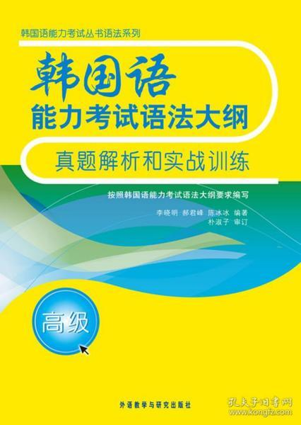 韩国语能力考试语法大纲真题解析和实战训练