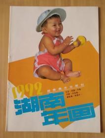 1992  湖南年画