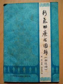 新气功疗法图解(科学普及出版社1983年11月版)