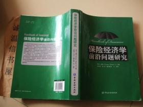 保险经济学前沿问题研究