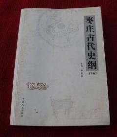 枣庄古代史纲(下卷)--正版书,一版一印--B7