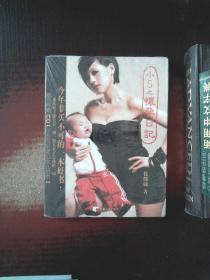 小S之怀孕日记