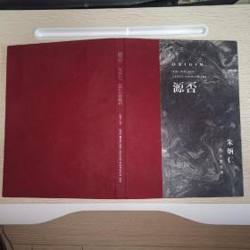 源否 朱炳仁 云水墨艺术 (作者签名本)