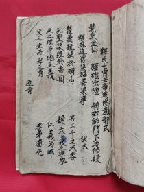 手抄本:释氏七宵亡斋道场意部式(道士超度法式的书)