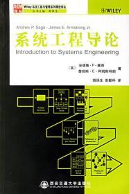 系统工程导论