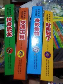 神奇宝宝认知立体书(交通工具/奇妙动物/时间到了/神奇恐龙)四本一套