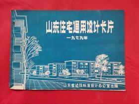 山东住宅通用设计卡片(1979年)