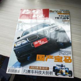 汽车杂志 2003 12月