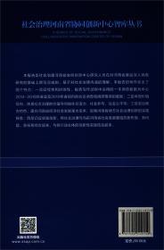 封面有破损--河南社会治理发展报告2019