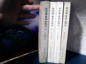 脂砚斋重评石头记 (全四册)