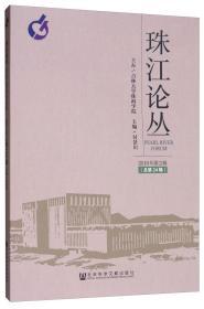 珠江论丛(2019年第2辑,总第24辑)