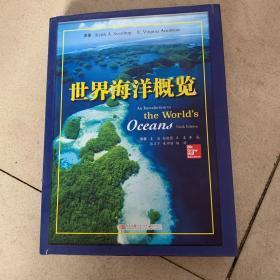 世界海洋概览(精装)