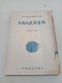 民国36年《牲畜防疫及卫生》一册全