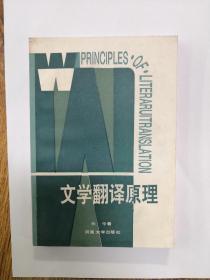 文学翻译原理