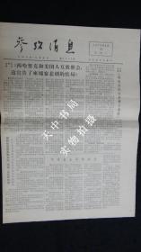 【报纸】 参考消息 1975年4月15日【日报报道《西贡市民生活濒于崩溃》】【苏报报道《优良的多倍体杂交品种》】