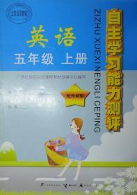 自主学习能力测评:英语五年级上册