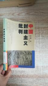 中国封建主义批判