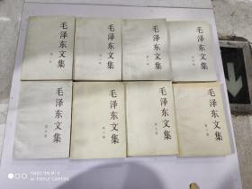 毛泽东文集全八卷