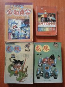 4册合售:机器猫哆啦A梦全集(1—45)、龙珠(卷十五~卷二十八)、龙珠(卷二十九~卷四十二)、儿童百科全书