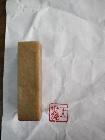 著名金石书画家黄松涛刻的印章