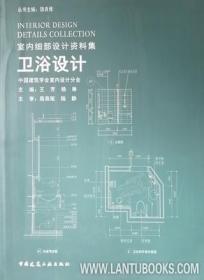 室内细部设计资料集 卫浴设计 9787112243174 王芳 杨琳 中国建筑工业出版社 蓝图建筑书店