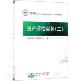 正版二手 资产评估实务 (二)中国资产评估协会 编 中国财政经济出版社  9787509589205