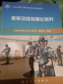 美军训练信息化研究。