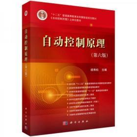 正版二手 自动控制原理(第六版) 胡寿松  主编 科学出版社 9787030370563