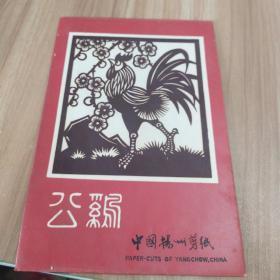 中国杨州剪纸公鸡共6张全套合售