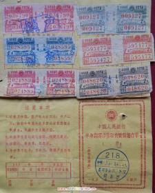 bx1053云南有奖储蓄双页式存单,贴云南59-60年半年有奖存款凭证2元印花12枚