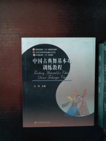 中國古典舞基本功訓練教程