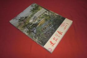 季刊:建筑學報(1977年  第1、2、3、4期)四本用線訂在一起  //  大16開 【購滿100元免運費】