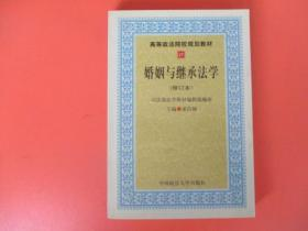 婚姻与继承法学 修订本