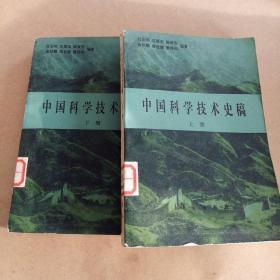 中国科学技术史稿(上、下册)