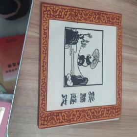 剪纸熊猫游戏共6张全套合售