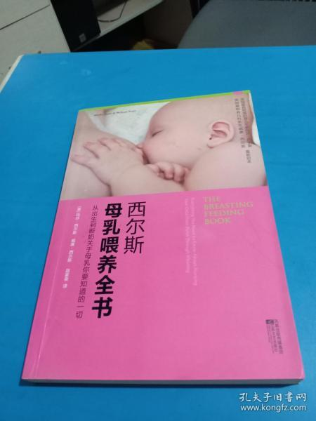 西尔斯母乳喂养全书