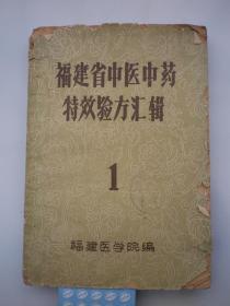 福建省中医中药特效验方汇辑   1