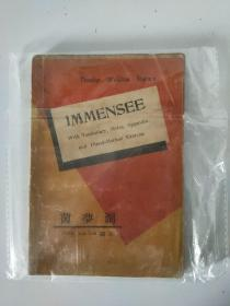 茵梦湖 北平寒微社1932年出版