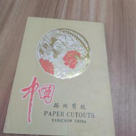 中国杨州剪纸凤戏牡丹共6张全套合售