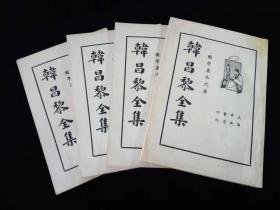 韩昌黎全集(四册全,民国原版,品相佳)