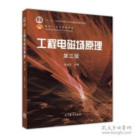 工程电磁场原理 倪光正 第三版 9787040460308 高等教育出版社