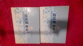 民法物权论(上下)