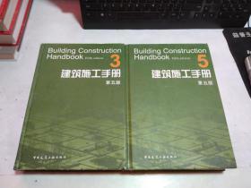 建筑施工手册(第五版)  第3,5卷    精装    2本合售  整体八五品