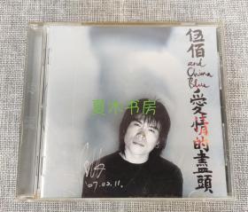 伍佰亲笔签名唱片《爱情的尽头》台湾滚石 1996年初版,专辑收入首次发表的名曲《挪威的森林》,伍佰的代表作品
