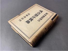 成吉思汗实录    筑摩书房    1943年