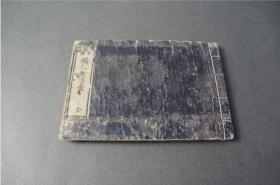 独乙新方汇   木版  医学古籍  医药 1877年